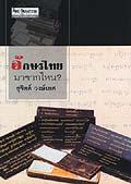 อักษรไทย มาจากไหน?