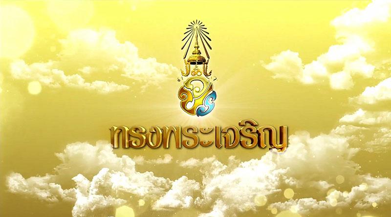 King's Blessing 2560-2